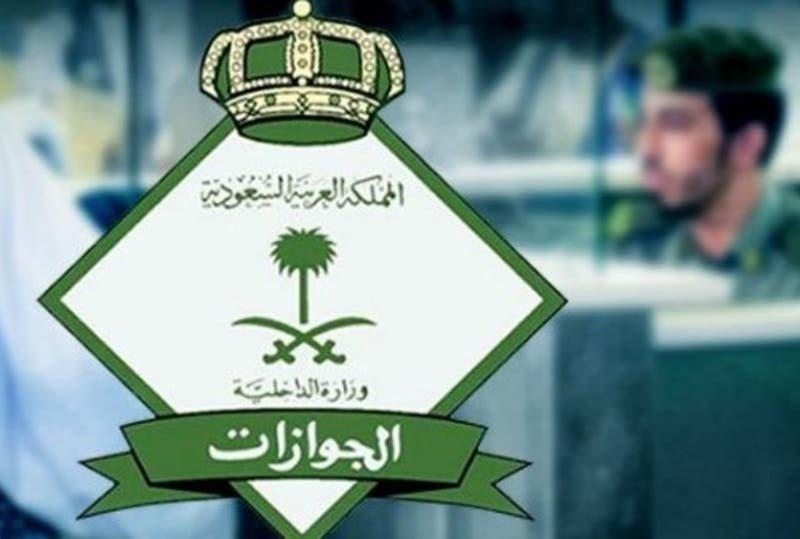هل يمكن ان يسافر العسكري السعودي بدون الحصول على اجازة خارجية ؟