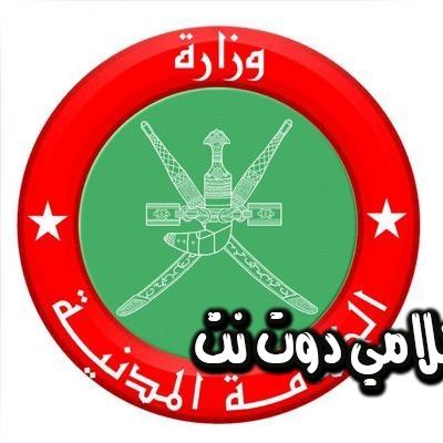 طريقة اصدار بطاقة شخصية في سلطنة عمان ؟