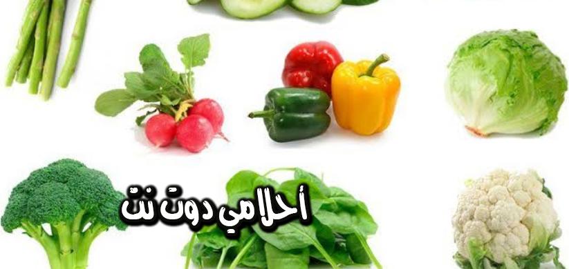 افضل الخضروات لحرق الدهون