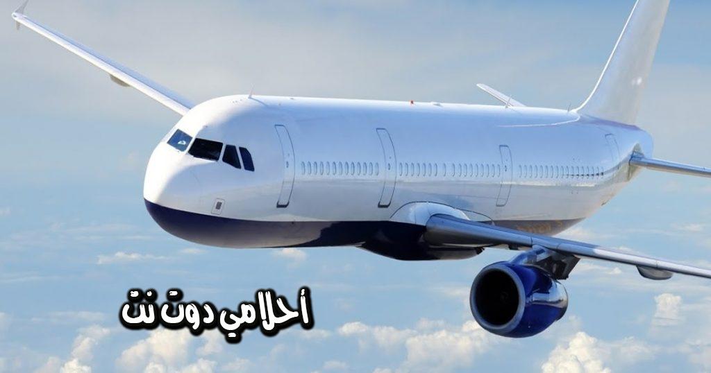 الطائرة في المنام