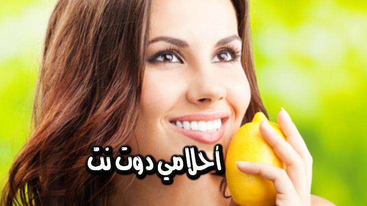 الليمون يكافح سرطان الجلد