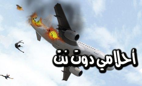 تفسير حلم تحطم طائرة في المنام