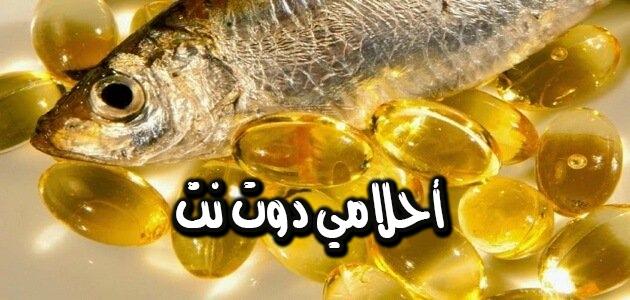 تعرف على فوائد زيت السمك الصحية