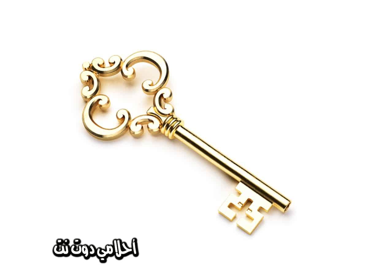 تفسير رؤية المفتاح في المنام وماهو تفسيره للفتاة العزباء مسك المفتاح في المنام حلم المفتاح في المنام
