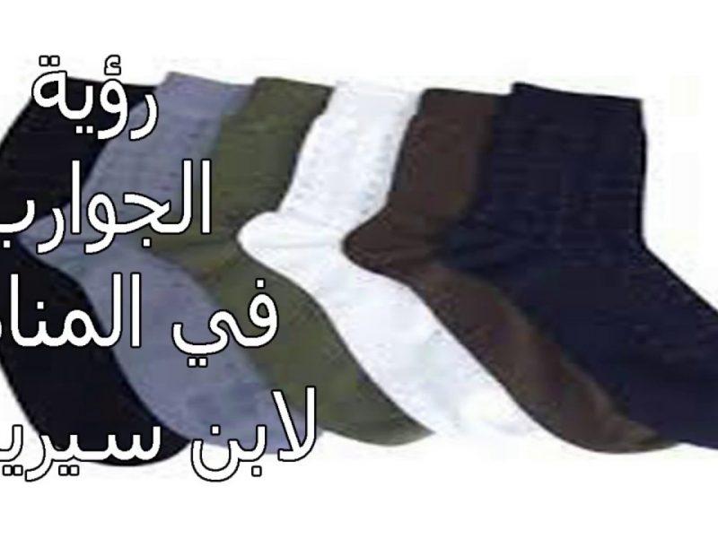 حلم الجوارب في المنام لابن سيرين ومعناه للمتزوجة والحامل والعزباء