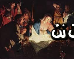تفسير رؤية السيدة العذراء مريم في المنام