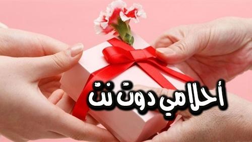 تفسير و معنى الهدية في المنام