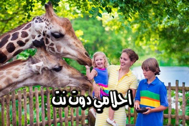 تفسير رؤية حديقة الحيوان في الحلم