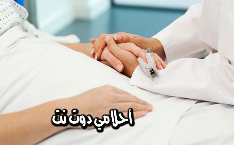 تفسير رؤيه زياره شخص مريض في المستشفى للرجل والشاب العازب