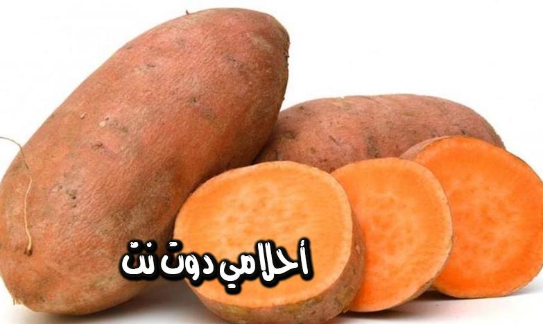 ما لا تعرفه عن فوائد البطاطا الحلوة