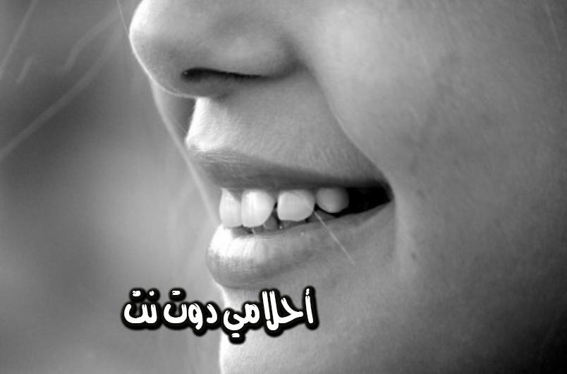 الابتسامة من شخص في المنام