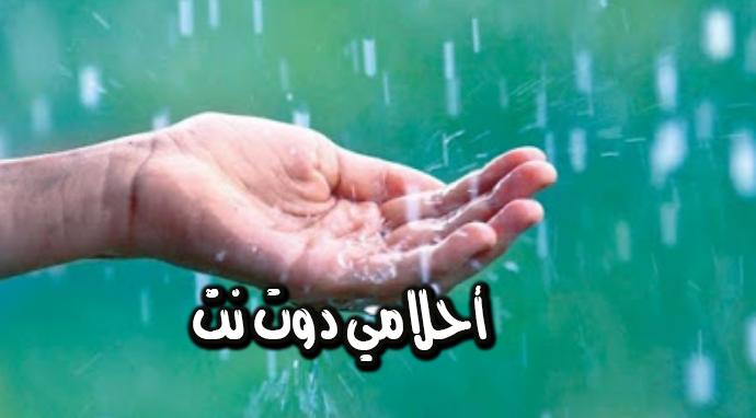 تفسير رؤية نزول المطر والدعاء في المنام