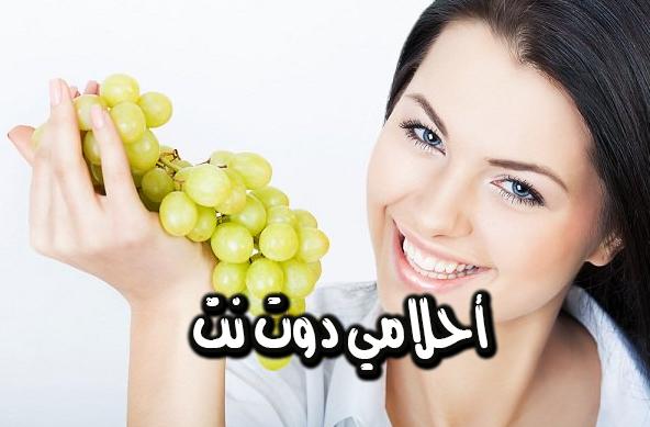 تفسير رؤيه اكل العنب في الحلم للبنت العزباء والمتزوجة