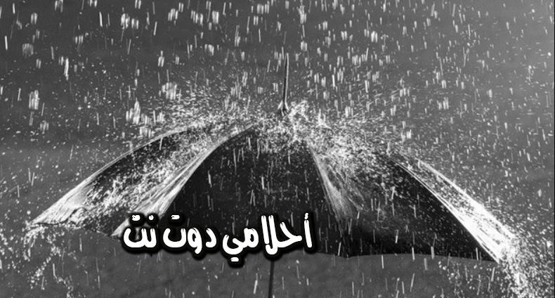 تفسير رؤية المطر في المنام للمفسرين