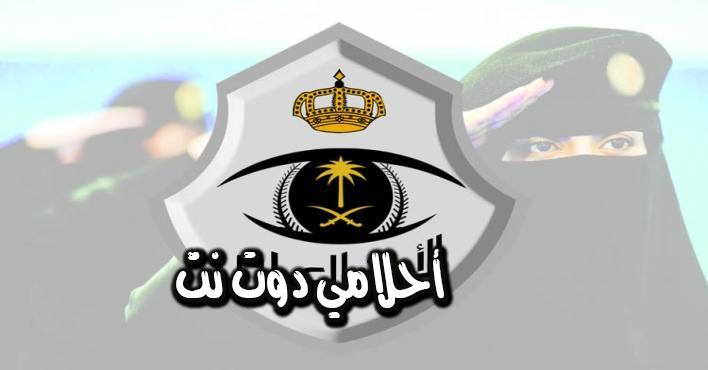 طريقة تسجيل العنصر النسائي برتبة جندي في الامن العام في السعودية 2019