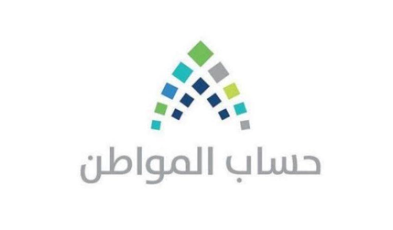 التسجيل في برنامج حساب المواطن في السعودية للدفعة 24 لشهر اكتوبر