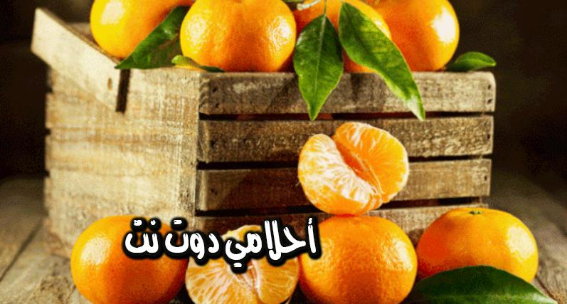 تفسير رؤية تناول فاكهة اليوسفي في المنام