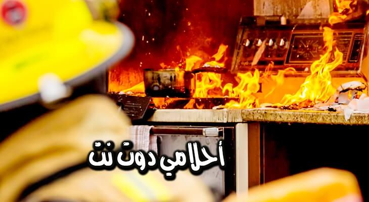 تفسير رؤية النار في المنام- رؤية النار في المطبخ