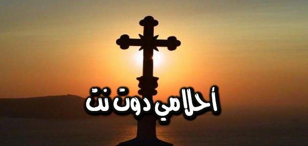 تفسير رؤية الشخص المسيحي في المنام