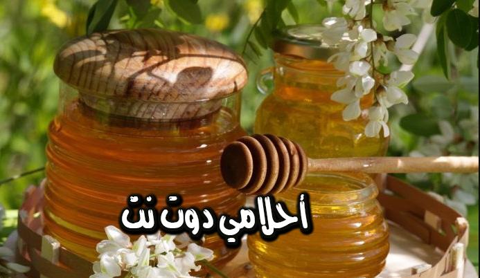 تفسير رؤية تناول العسل في المنام