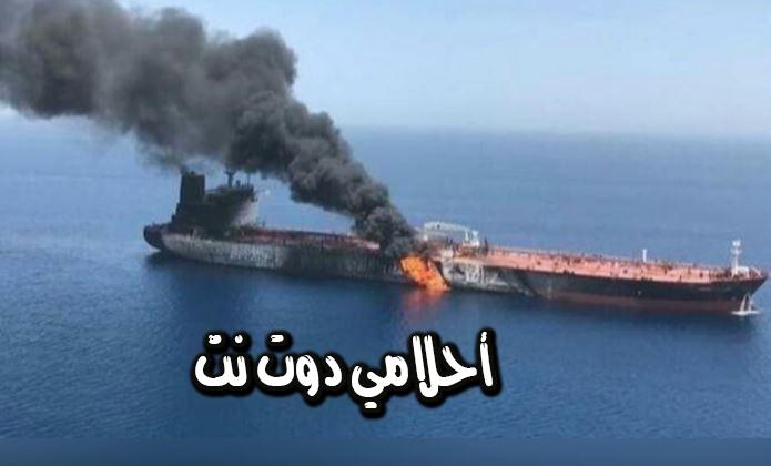 كيفية استهداف ناقلة النفط الايرانية سابيتي قبالة ميناء جدة السعودية