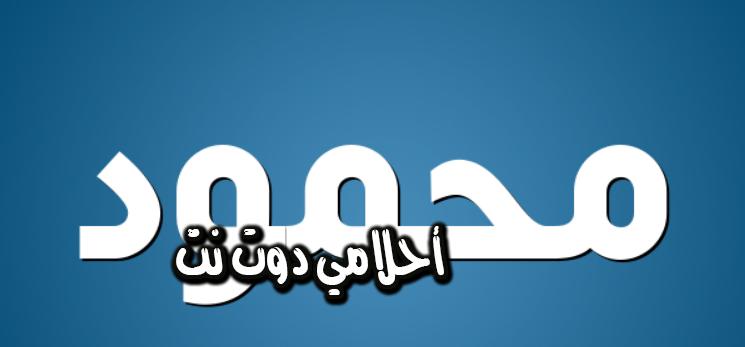 تفسير اسم محمود في الحلم لابن سيرين وابن شاهين