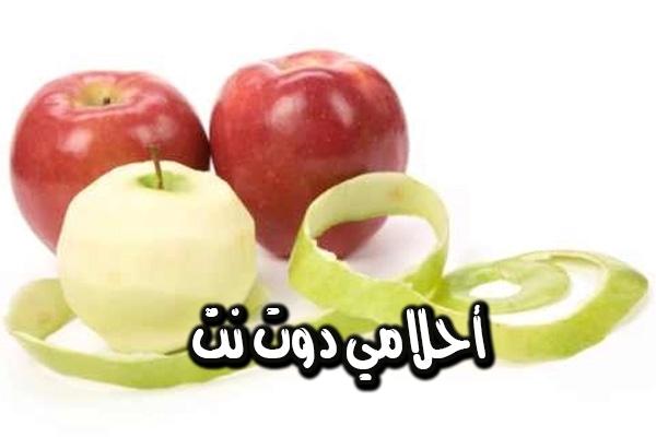 شاهد فوائد تناول قشر التفاح على الجسم بشكل عام
