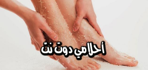 وصفات لتقشير الجلد الميت من الجسم اعرفيها الان ؟