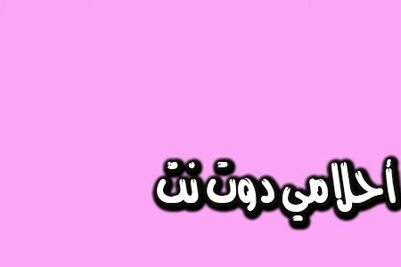 معنى رؤية اللون الوردي للعزباء والمتزوجة والحامل والرجل لابن سيرين بالتفصيل