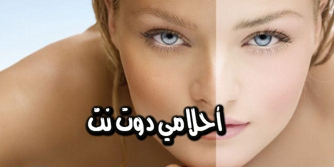 وصفات تجعل بشرة وجهك مثل بشرة الممثلات التركيات