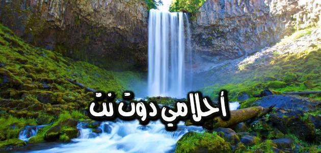 حلم الماء في المنام تفسير حلم الماء الراكد تفسير حلم الماء الجاري في المنام الماء في المنام للحامل