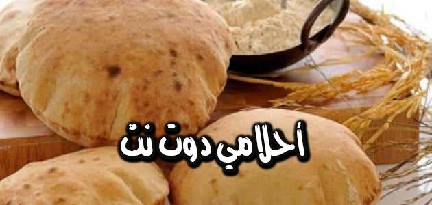 حلم الخبز للمتزوجة في المنام لابن سيرين حلم الخبز للعزباء في المنام حلم الخبز للحامل في المنام
