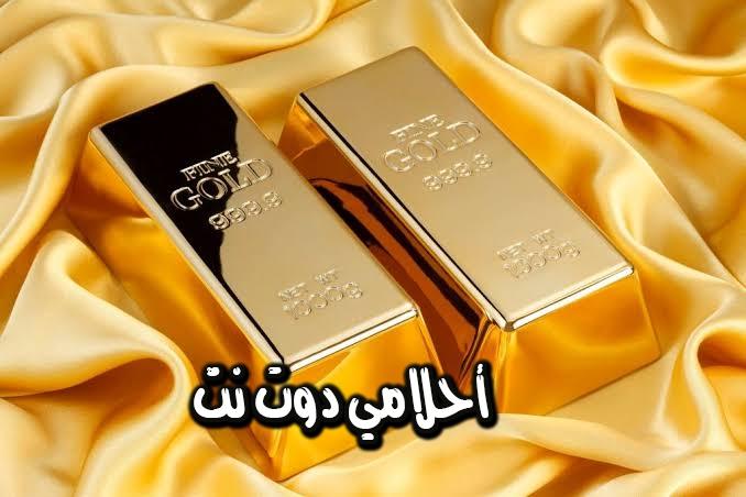 تفسير حلم فقدان الذهب في المنام تفسير حلم الذهب المنقوش في المنام تفسير حلم تفتت الذهب في المنام