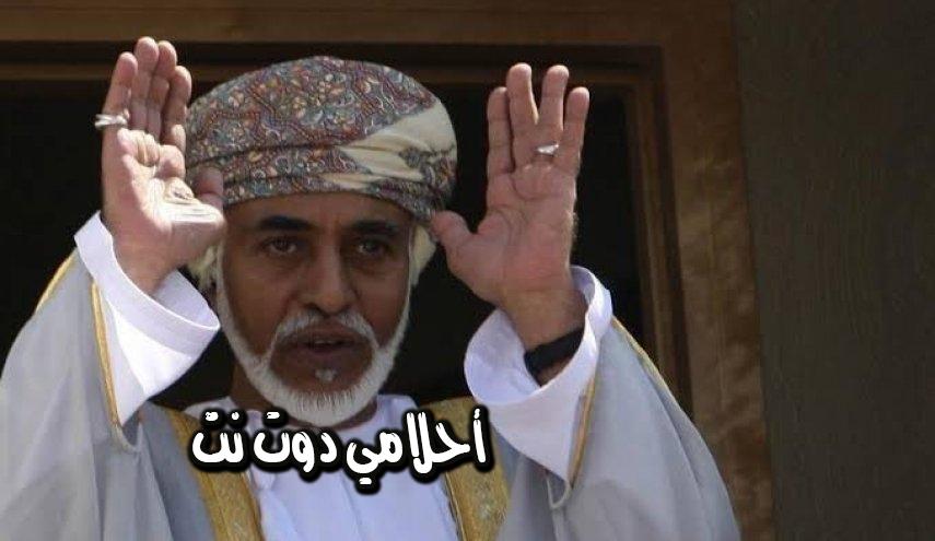 عاجل : وفاة سلطان سلطنة عُمان السلطان قابوس بسبب اصابته بوعكة صحية