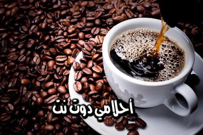 حلم القهوة في المنام للمتزوجة والعزباء والرجل