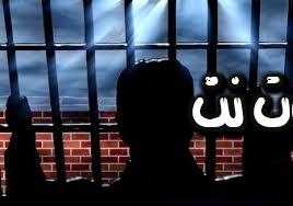 تفسير رؤيا الحبس أو السجن في المنام