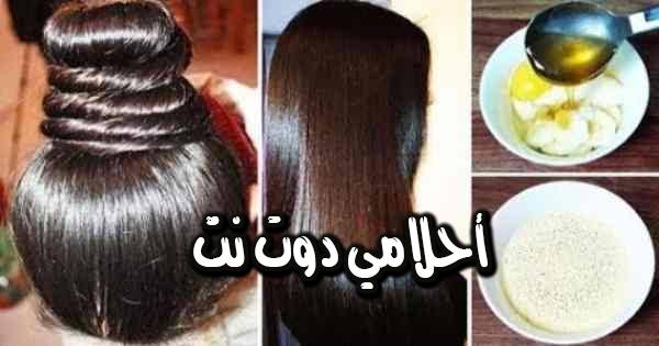 وصفات منزلية لتنعيم الشعر الخشن