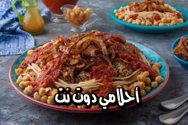 طريقة عمل الكشري المصري بنكهة جديدة