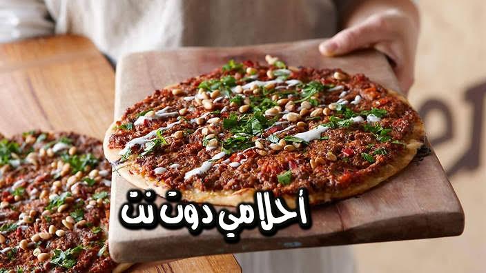 طريقة عمل البيتزا بعجينة سحرية
