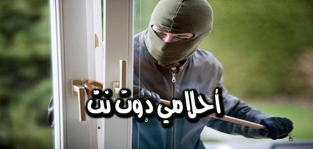 حلم السرقة في المنام