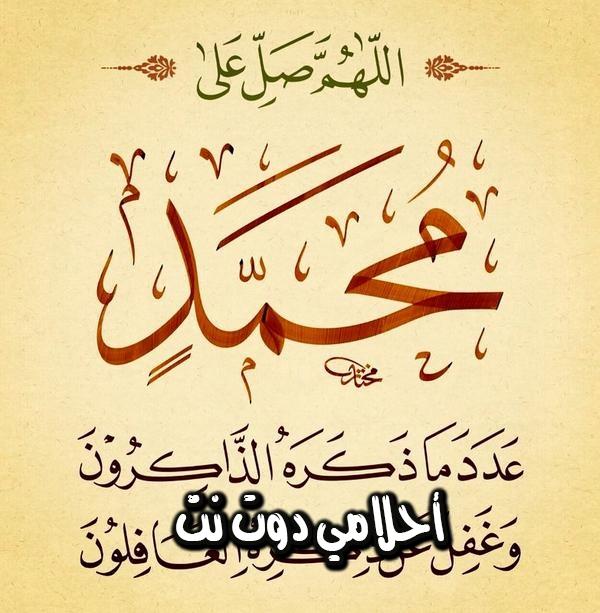 تفسير رؤية الصلاة على النبي في المنام