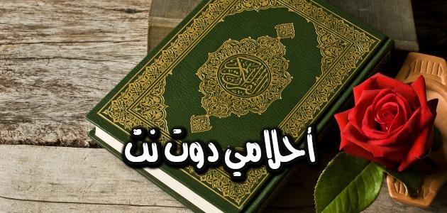 تفسير رؤية تلاوة أو سماع القرآن الكريم في المنام
