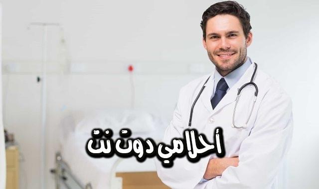 تفسير رؤية الدكتور في منام العزباء