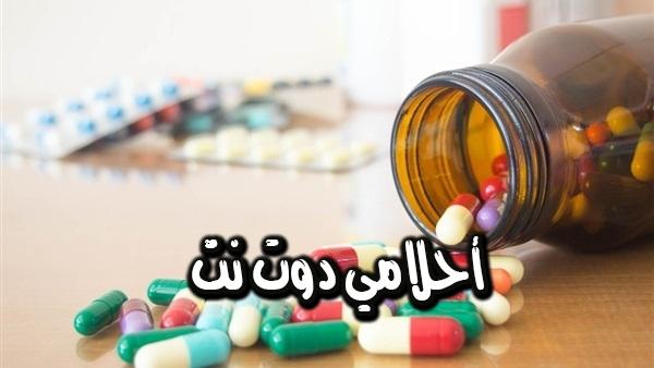 تفسير حلم رؤية الدواء في المنام للشيخ العصيمي
