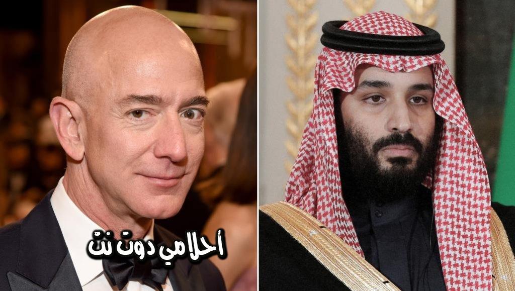 ولي العهد السعودي أرسل فايروس عبر الواتس آب الخاص بجوزيف بيزوس مؤسس شركة أمازون واخترق جهازه