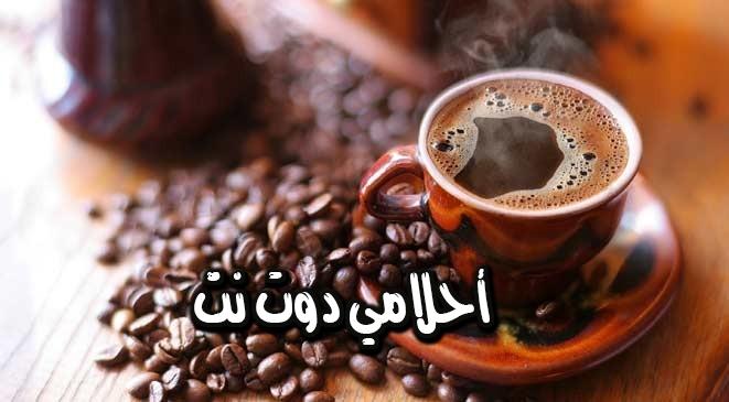 تفسير حلم شرب القهوة في المنام للعزباء
