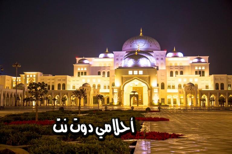 تفسير رؤية القصر في المنام