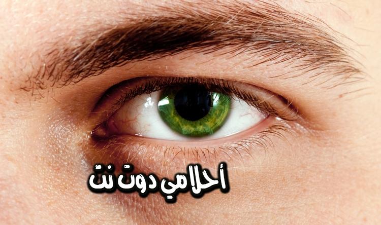 تفسير رؤية العين الواحدة في المنام