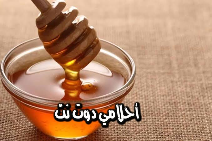 تفسير حلم العسل في المنام حلم العسل للحامل حلم العسل للمتزوجة رؤيا اكل العسل في المنام للعزباء