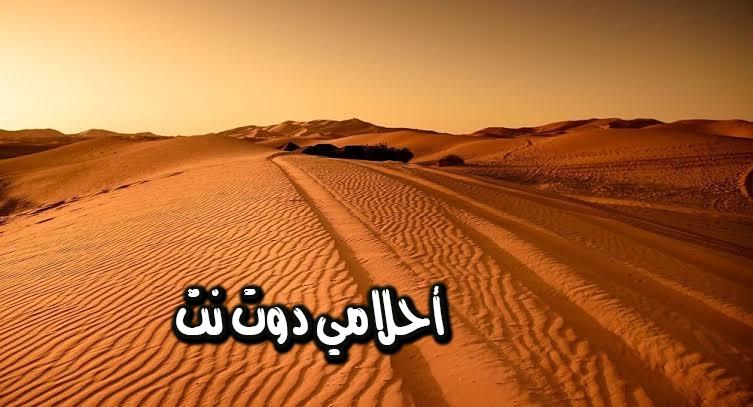 تفسير رؤية الصحراء في المنام